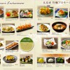 Sushi Tei Ocean Enchantment Promotion