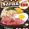 Pepper Lunch Pepper Steak with Egg Special