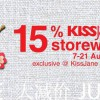 KissJane August Storewide 15% Discount Only @ Vivocity Outlet
