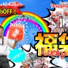 Strapya World Japan Fukubukuro Lucky Bag 2013, 80% Discount With Free Shipping Included