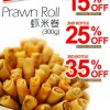 Bee Cheng Hiang Prawn Roll Weekday Special, Up To 35% Discount When You Purchase 3 Bottles