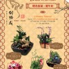 Far East Flora Chinese New Year 2014 Promotion: 2 Week Special Savings On Auspicious Gifts