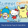Sanrio Summer Carnival 2014 @ Takashimaya Talking Hall this October