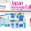 FairPrice Japan Household Fair lets you save on quality plasticware & home accessories