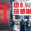 Your new clothes are here. UNIQLO kicks off 8th Anniversary Sale with items from $4.90