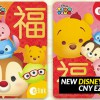 EZ-Link launches limited edition Disney Tsum Tsum cards in festive designs because #ChineseNewYear