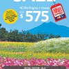 Korea Summer Sale @ Expedia From Just $575 Flight & Hotel All-Inclusive June 2014 Promotion