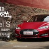 E-commerce Titan Alibaba Group to sell Tesla Model S on Singles' Day in China