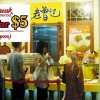 Old Chang Kee Weekday Tea Break Special: Choose any 4 for just $5 Offer Promotion