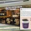 Coffee Bean extends Free Coffee giveaway between 7am to 8am till March 28 at all outlets
