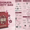 Takashimaya now selling 'Fukubukuro' Prosperity Bags from $10 to $3,888, promises items inside at least double the value